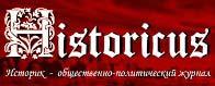 Historicus - общественно-политический журнал