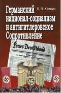 Б.Л. Хавкин. Германский национал-социализм и антигитлеровское Сопротивление