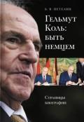 Обложка книги «Гельмут Коль: быть немцем. Страницы биографии»