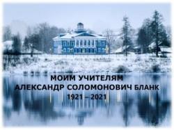 Б.В. Петелин выступил с лекцией «Моим учителям. Александр Соломонович Бланк»
