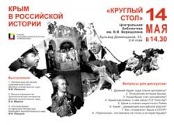 Крым в российской истории
