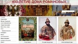 400-летие Романовых, сайт